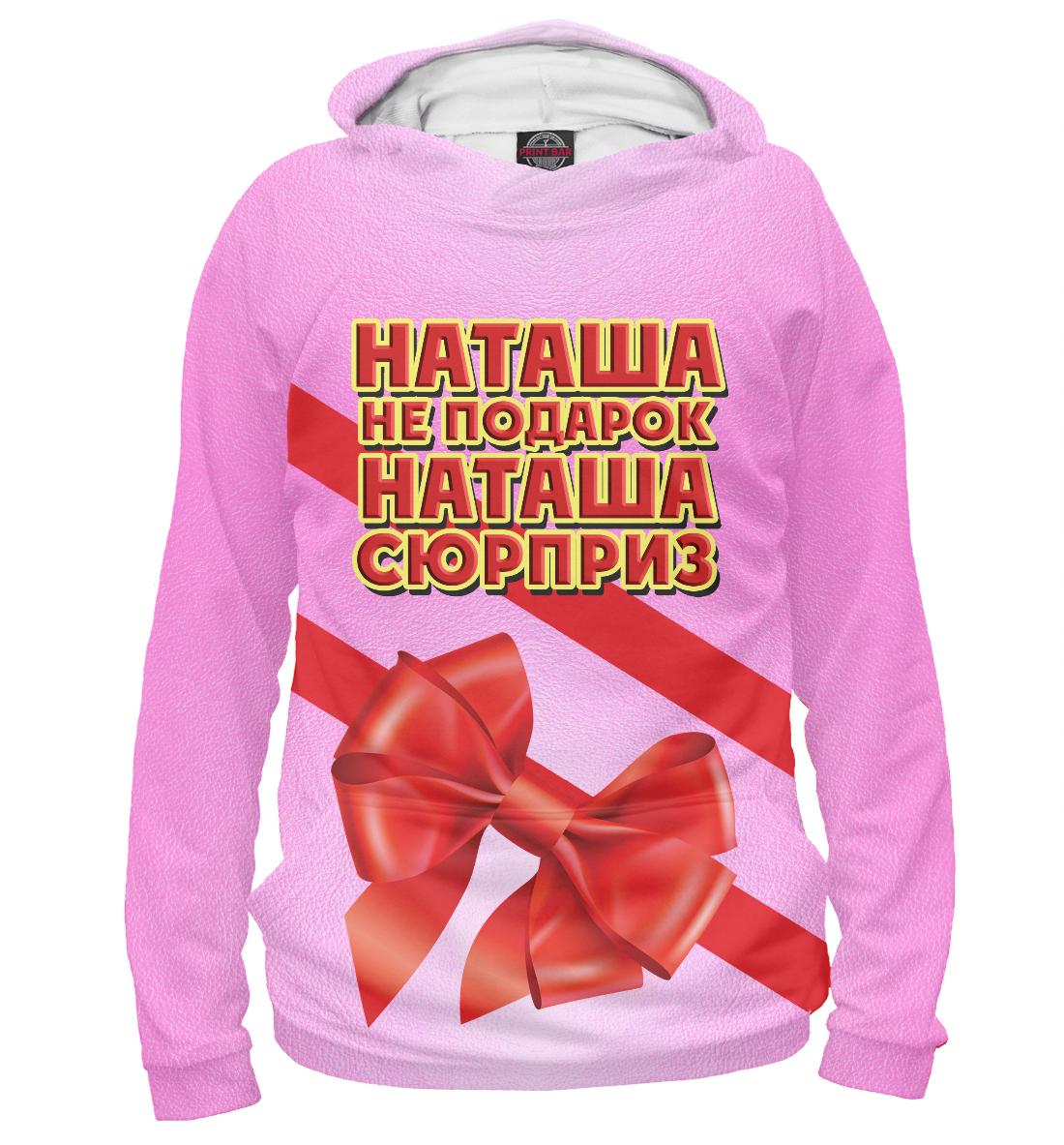 Купить Наташа не подарок, Printbar, Худи, IMR-799361-hud-2