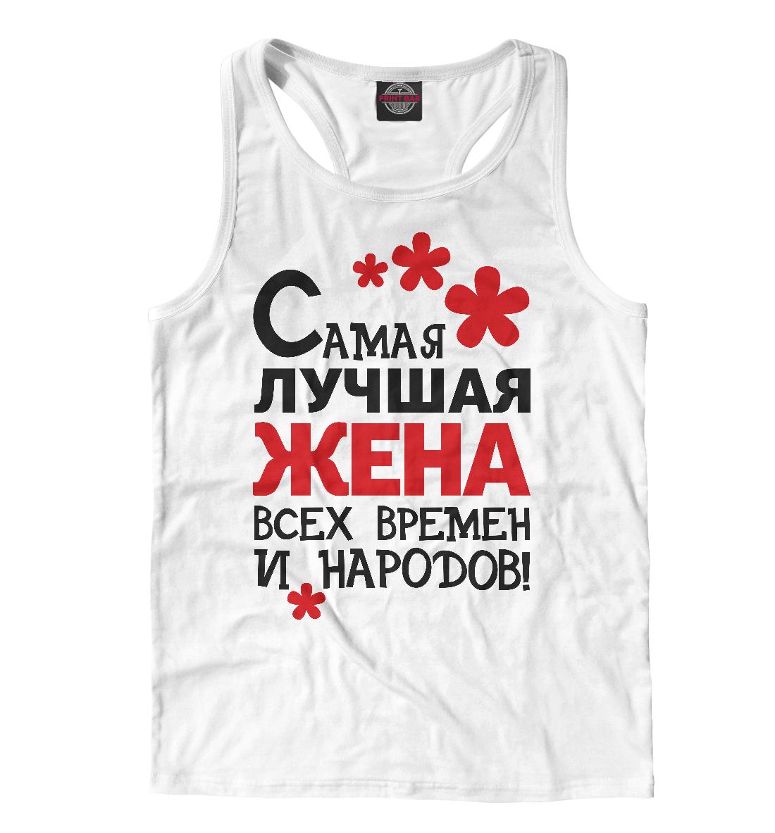 Купить Самая лучшая жена, Printbar, Майки борцовки, DLR-845044-mayb-2
