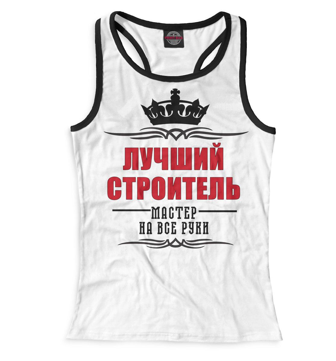 Купить Лучший строитель, Printbar, Майки борцовки, SRL-146397-mayb-1