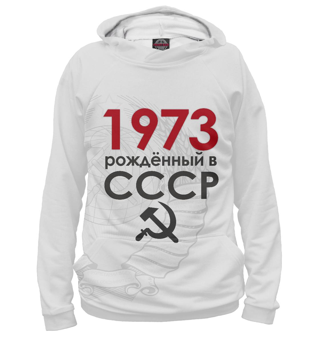 Купить Рожденный в СССР 1973, Printbar, Худи, DSM-550942-hud-1