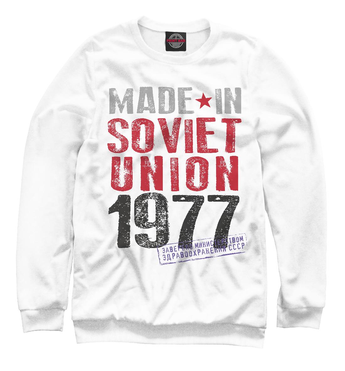 Купить Сделано в советском союзе 1977, Printbar, Свитшоты, DSE-823310-swi-2