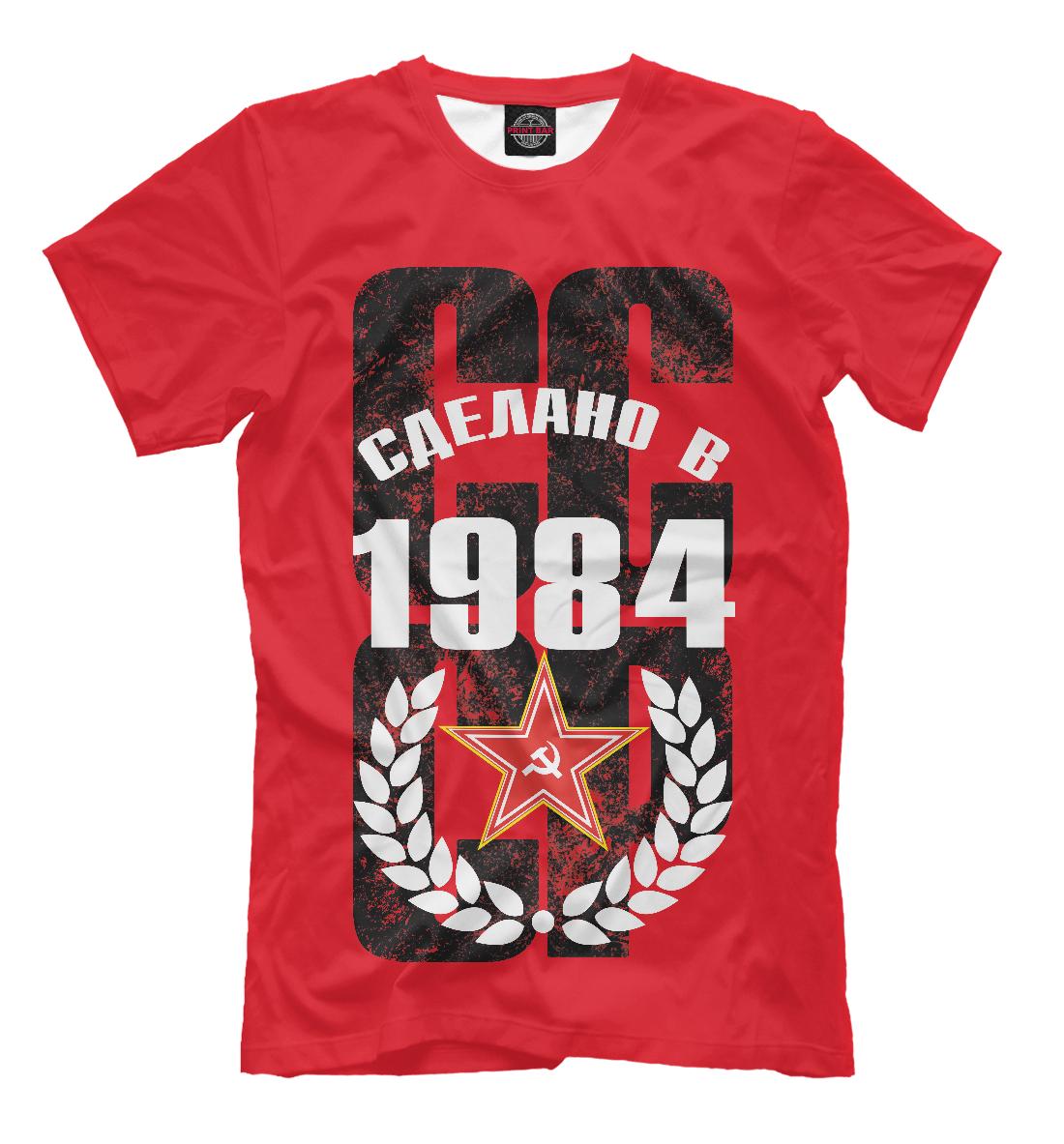 Купить Сделано в СССР 1984, Printbar, Футболки, DVC-152807-fut-2