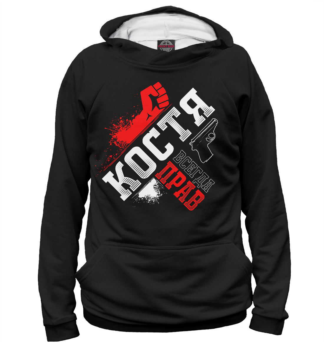 Купить Костя, Printbar, Худи, KST-995655-hud-1