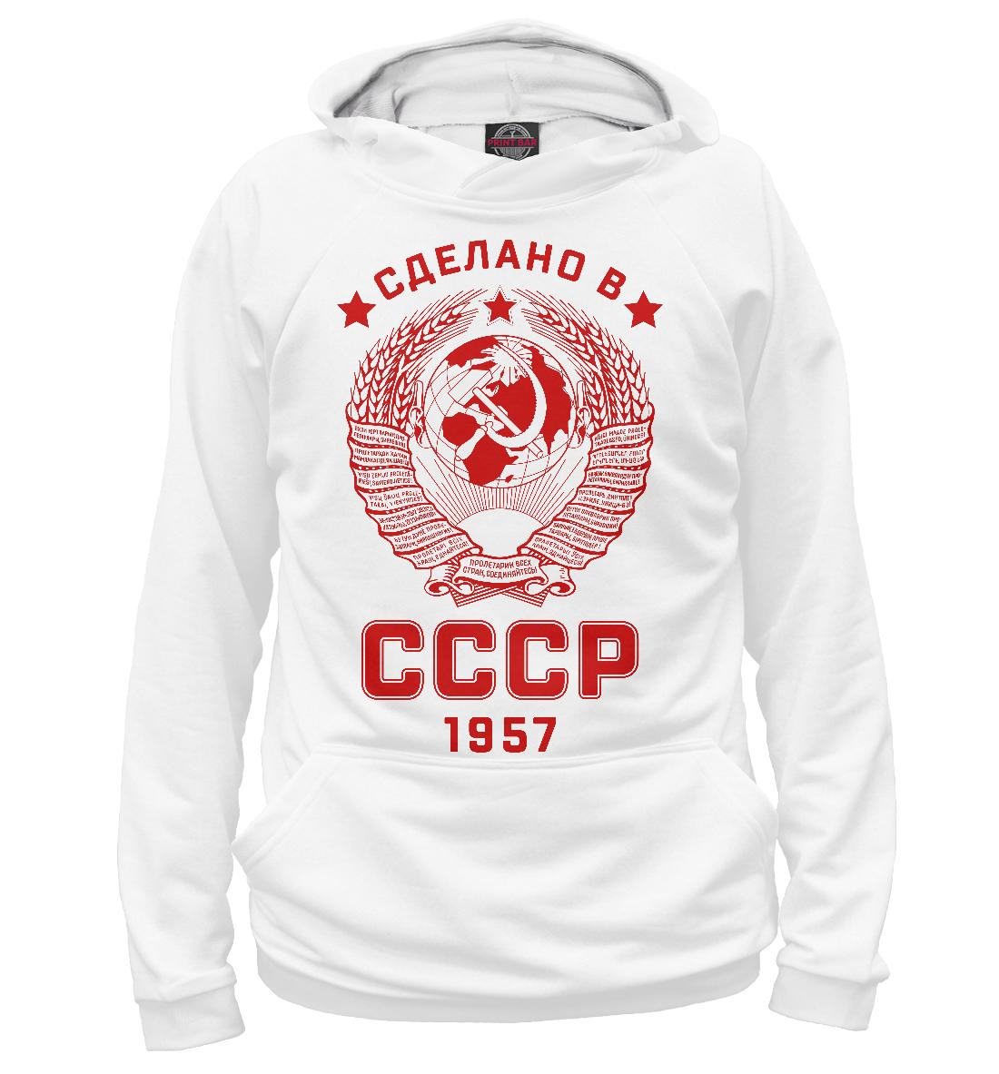 Купить Сделано в СССР - 1957, Printbar, Худи, RZP-901516-hud-1