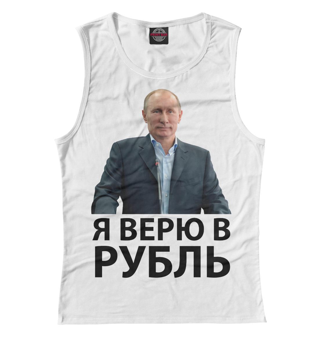 Купить Я верю в рубль, Printbar, Майки, PUT-338848-may-1