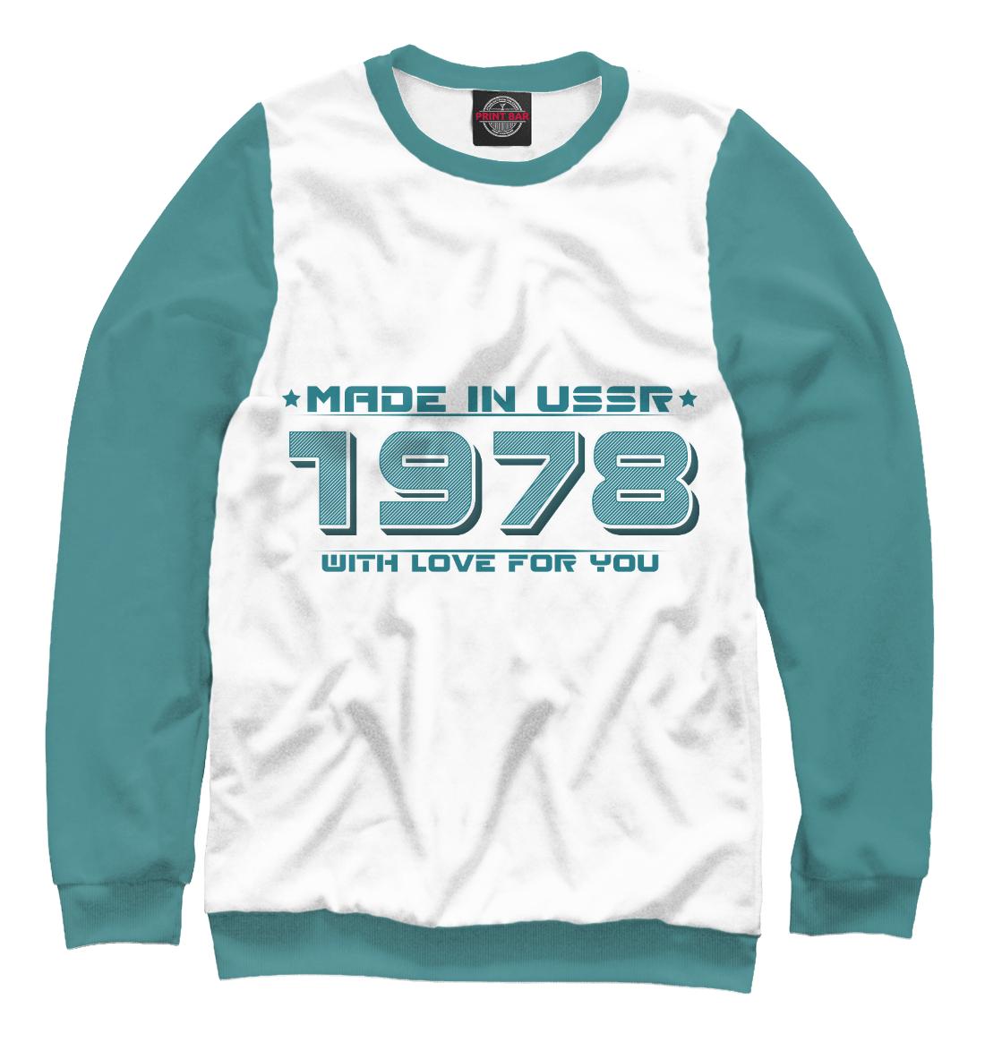 Купить Made in USSR 1978, Printbar, Свитшоты, DSV-211060-swi-1