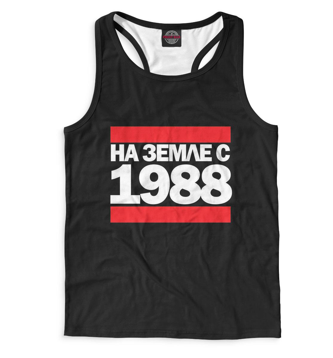 Купить На Земле с 1988, Printbar, Майки борцовки, DVV-582516-mayb-2