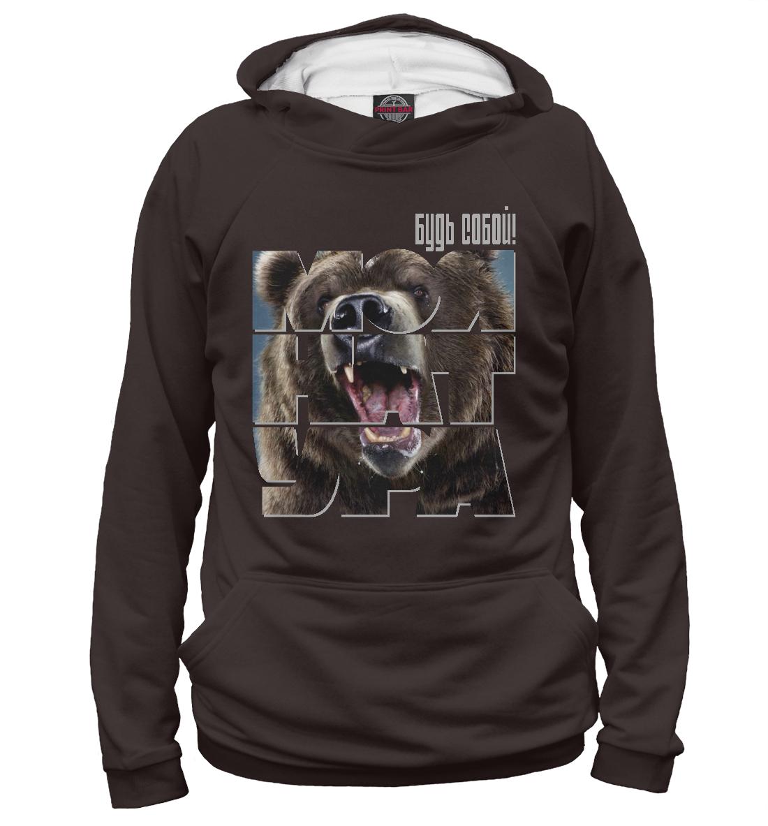 Купить Медведь - моя натура, Printbar, Худи, MED-872935-hud-1