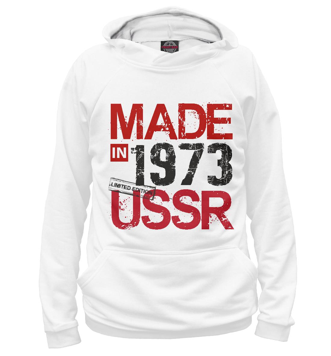 Купить Made in USSR 1973, Printbar, Худи, DSM-880298-hud-1