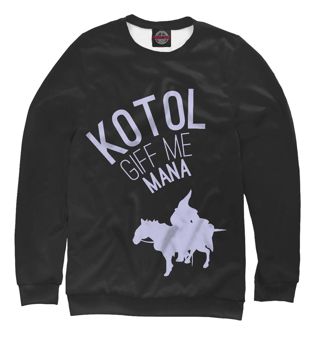 Купить Kotol Giff Me Mana, Printbar, Свитшоты, DO2-419015-swi-1