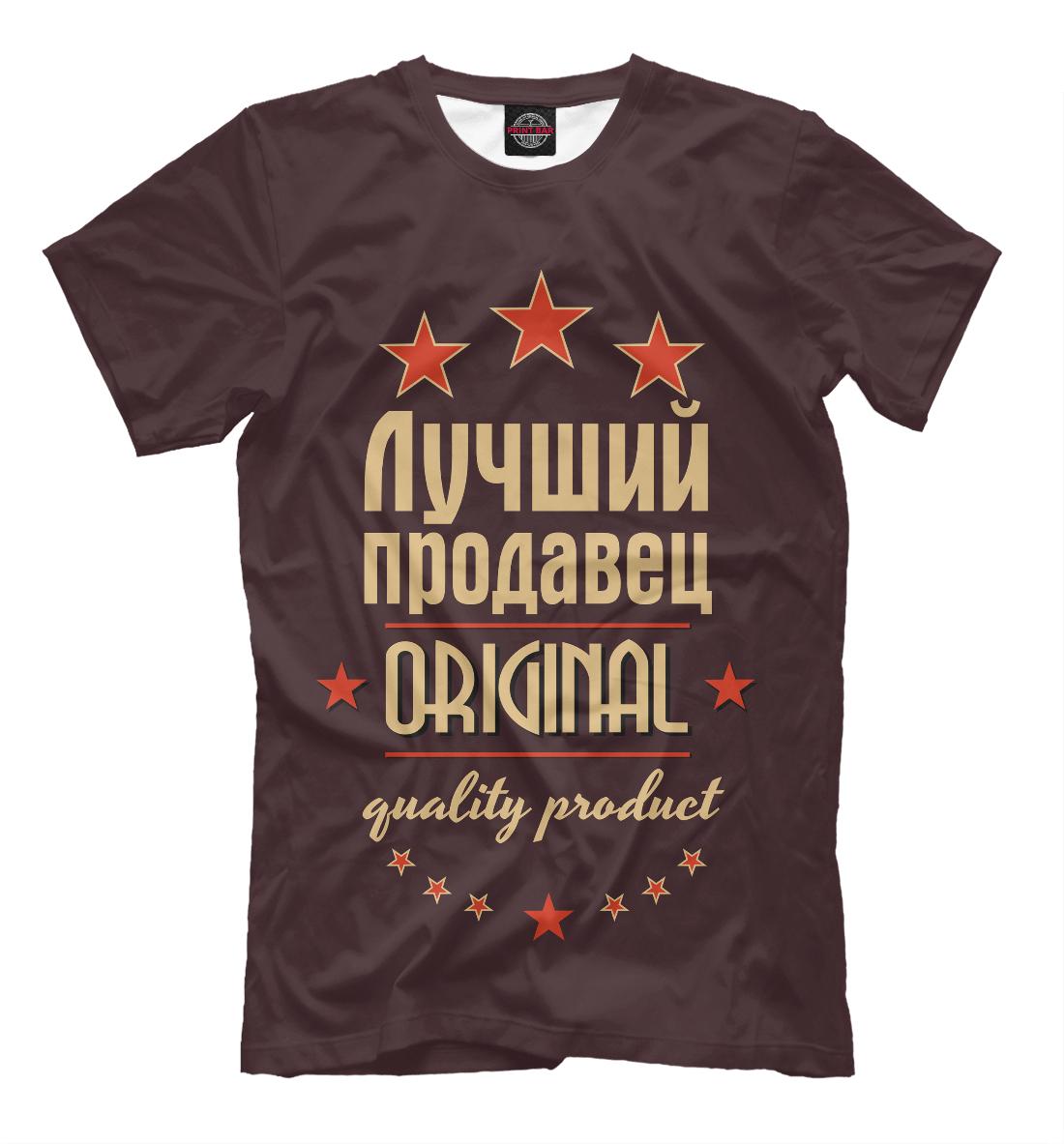 Купить Лучший продавец, Printbar, Футболки, PRF-219683-fut-2