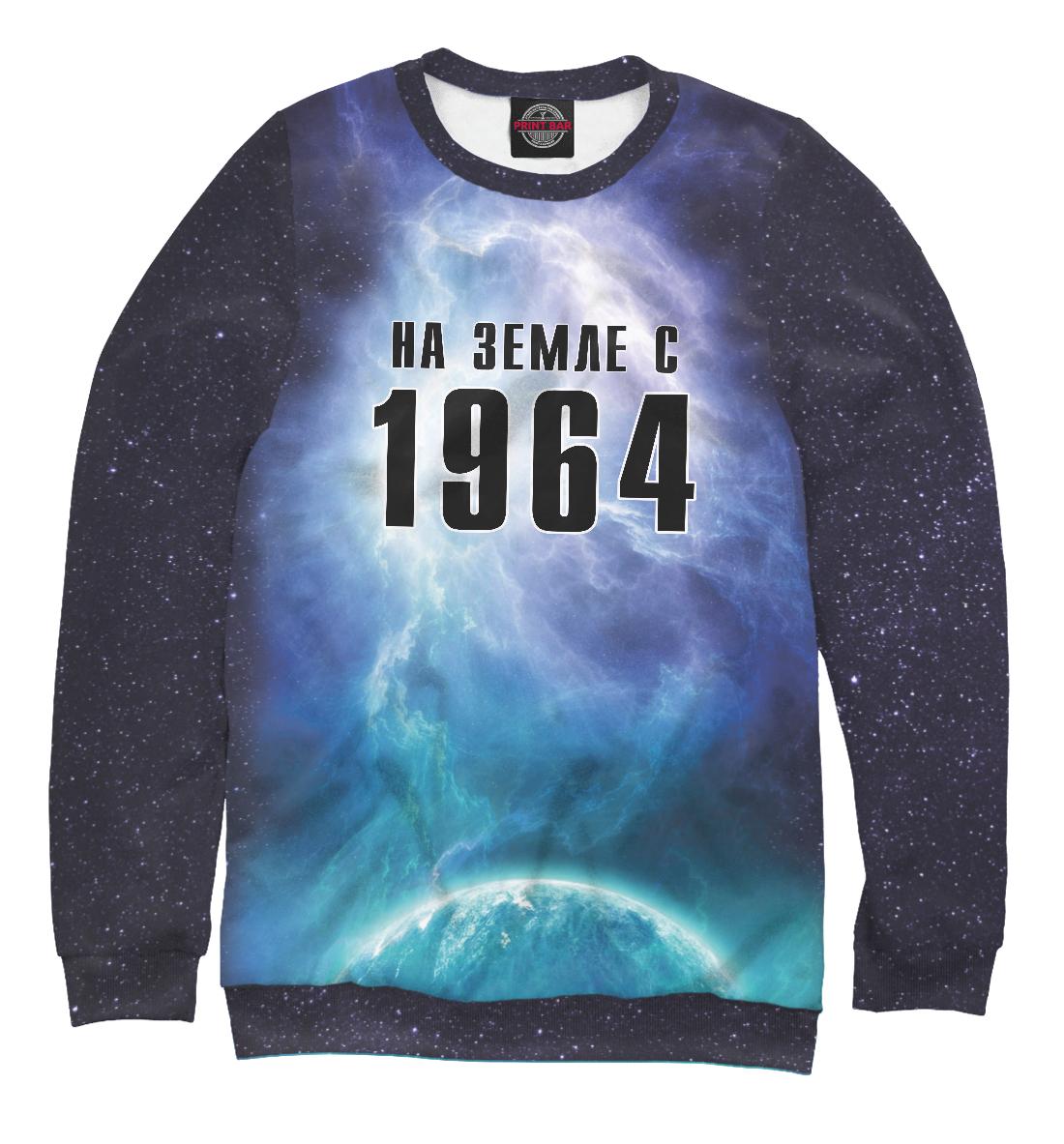 Купить На Земле с 1964, Printbar, Свитшоты, DHC-102606-swi-1