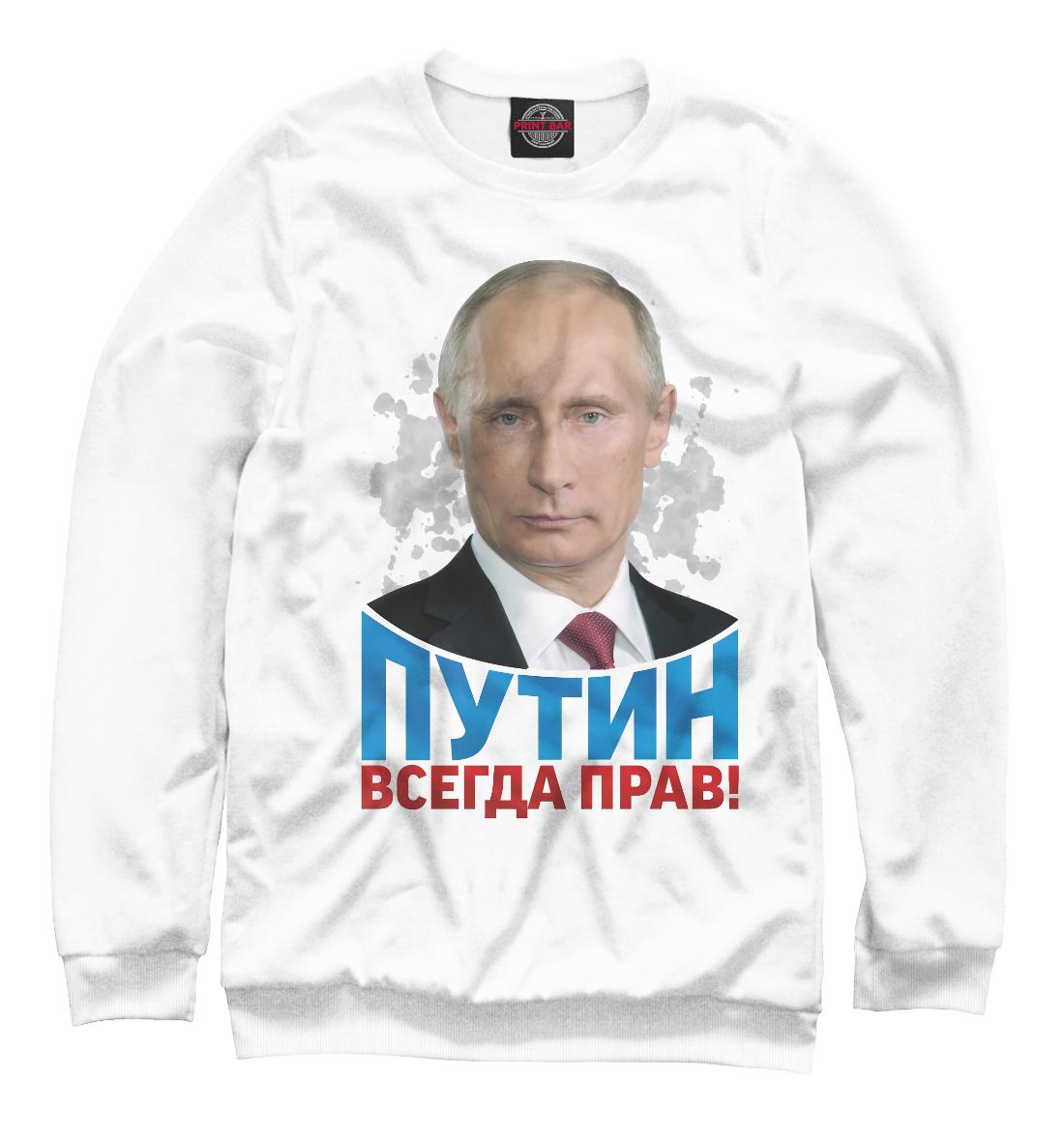 Купить Путин всегда прав, Printbar, Свитшоты, PUT-165611-swi-1