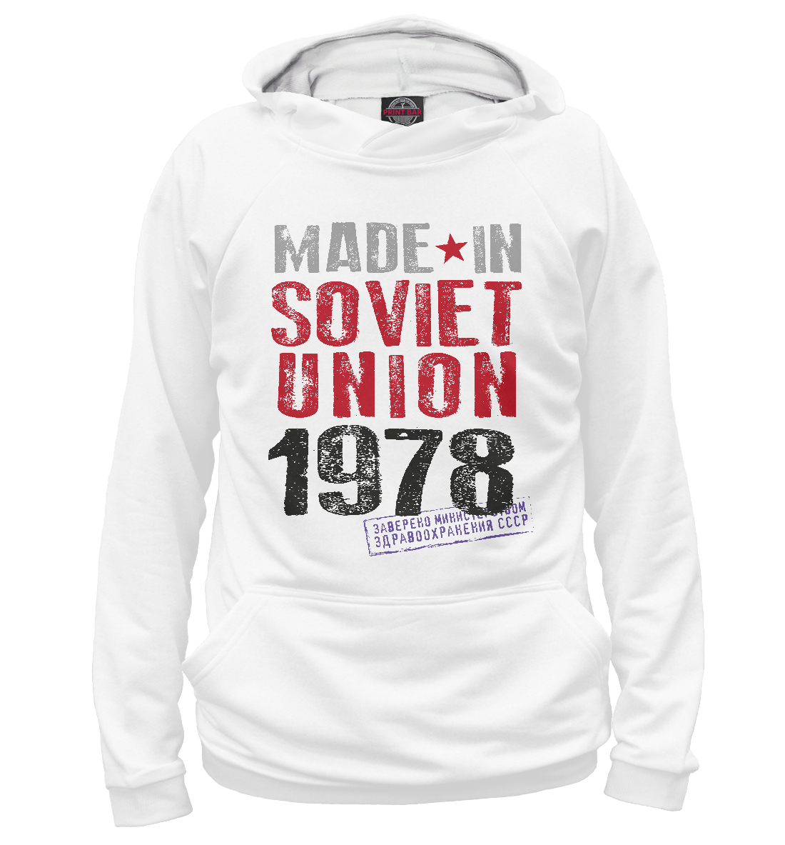 Made in soviet union 1978