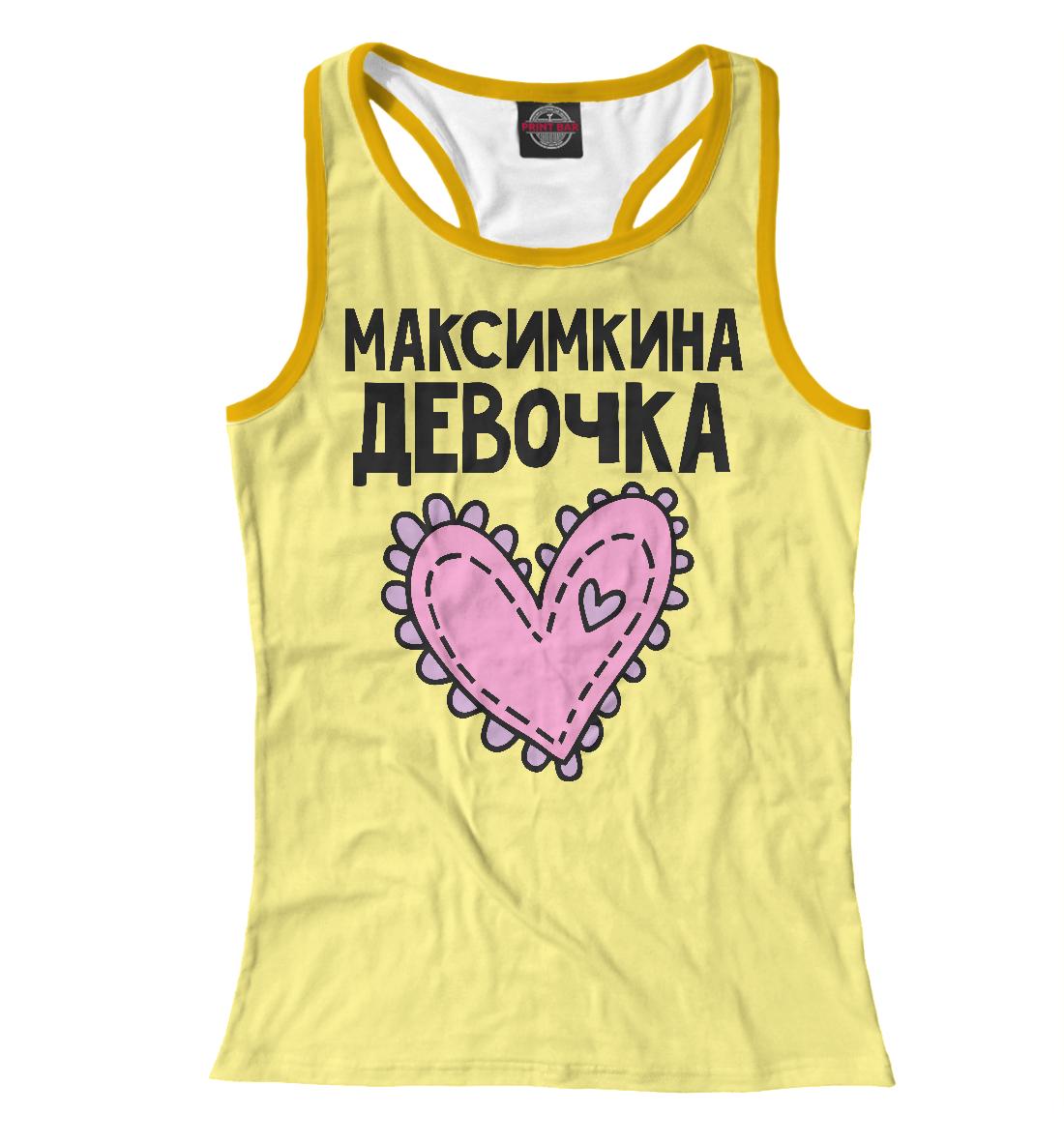 Купить Максимкина девочка, Printbar, Майки борцовки, NDP-254092-mayb-1