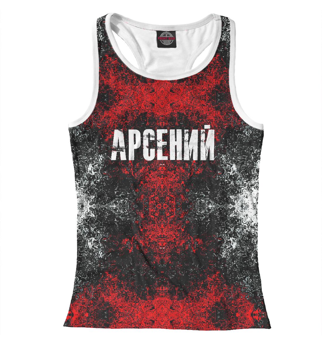 Купить Арсений, Printbar, Майки борцовки, ASN-512661-mayb-1
