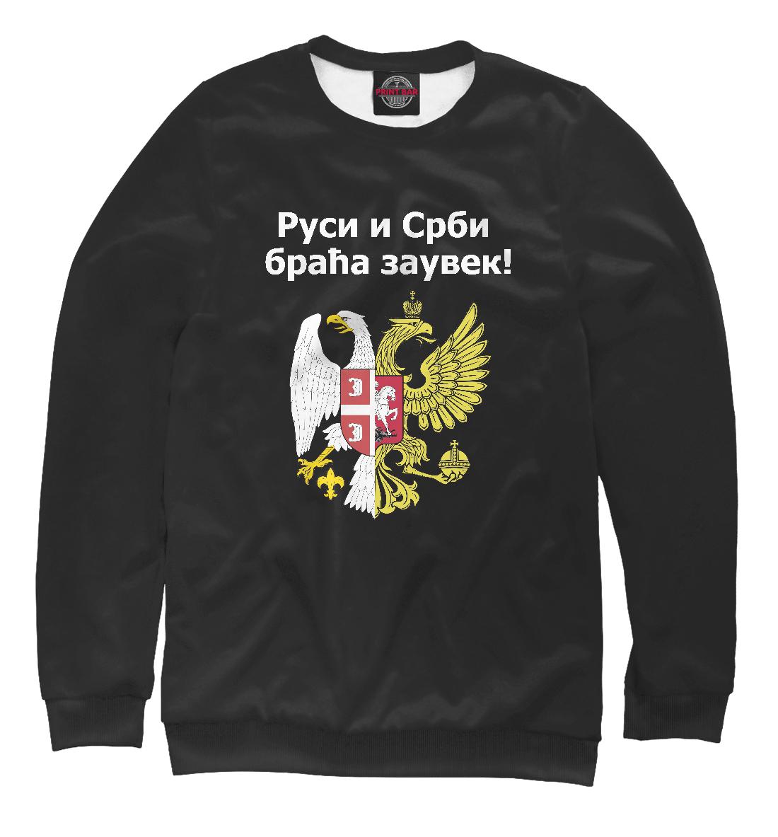 Россия Сербия Братья Навек!, Printbar, Свитшоты, APD-113368-swi-2  - купить со скидкой