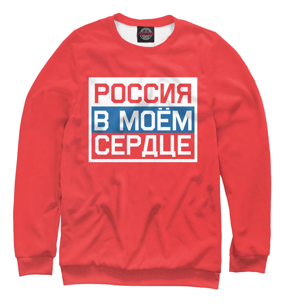 Купить Россия в моем сердце, Printbar, Свитшоты, HOK-783434-swi-1