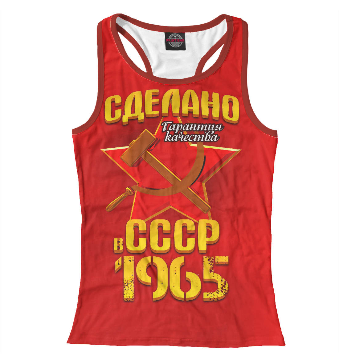 Купить Сделано в 1965, Printbar, Майки борцовки, DHP-485695-mayb-1