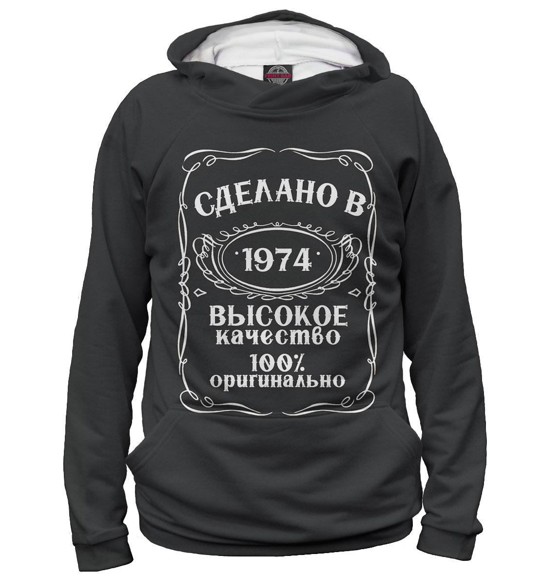 Купить Сделано в 1974, Printbar, Худи, DSC-706101-hud-1