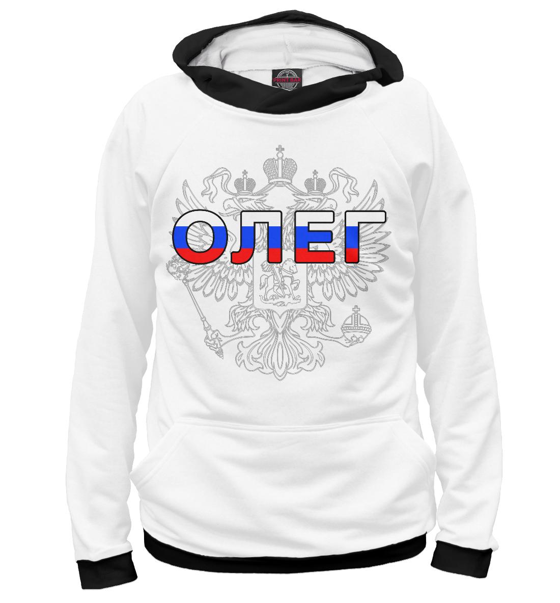 Купить Олег, Printbar, Худи, OLG-229473-hud-1