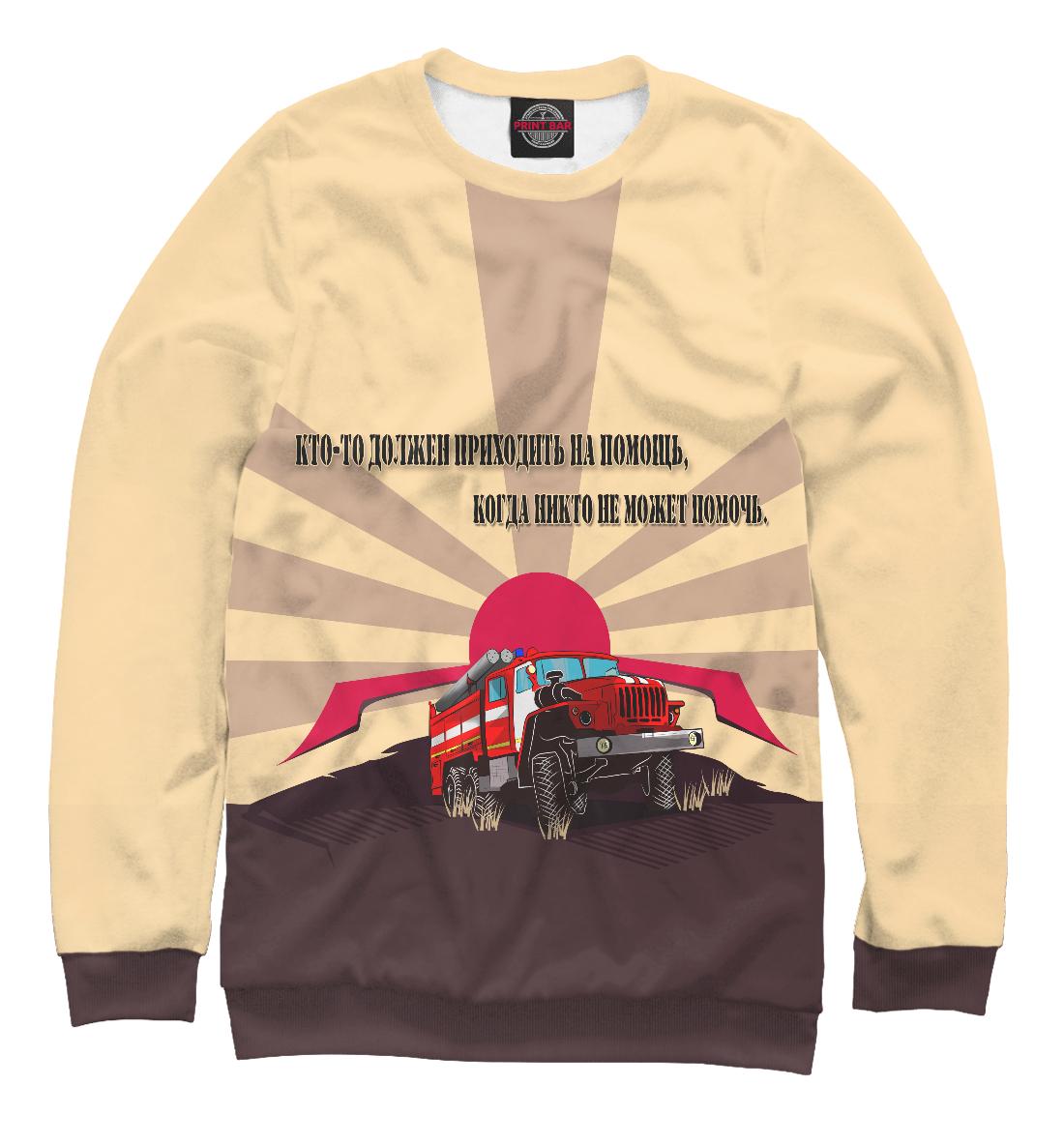 Купить Урал пожарный, Printbar, Свитшоты, MCS-977996-swi-2