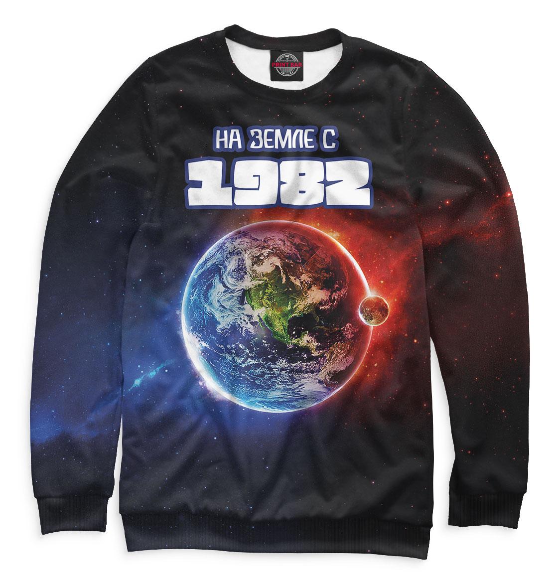 Купить На Земле с 1982, Printbar, Свитшоты, DVD-986196-swi-1