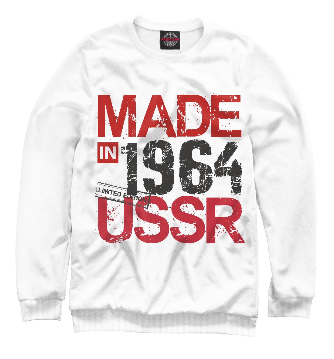 Купить Made in USSR 1964, Printbar, Свитшоты, DHC-795516-swi-1