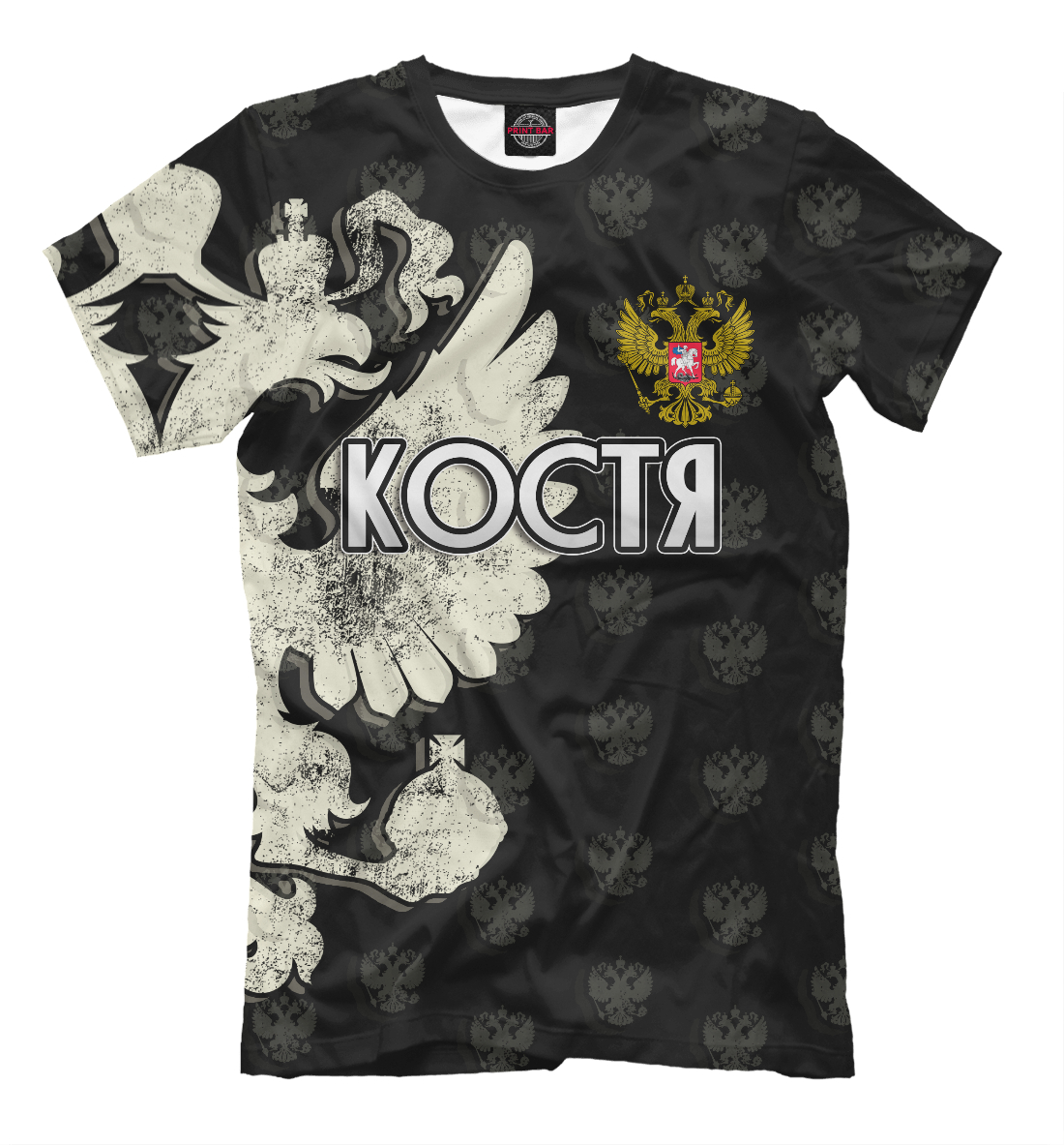 Купить Герб Костя, Printbar, Футболки, KST-232010-fut-2