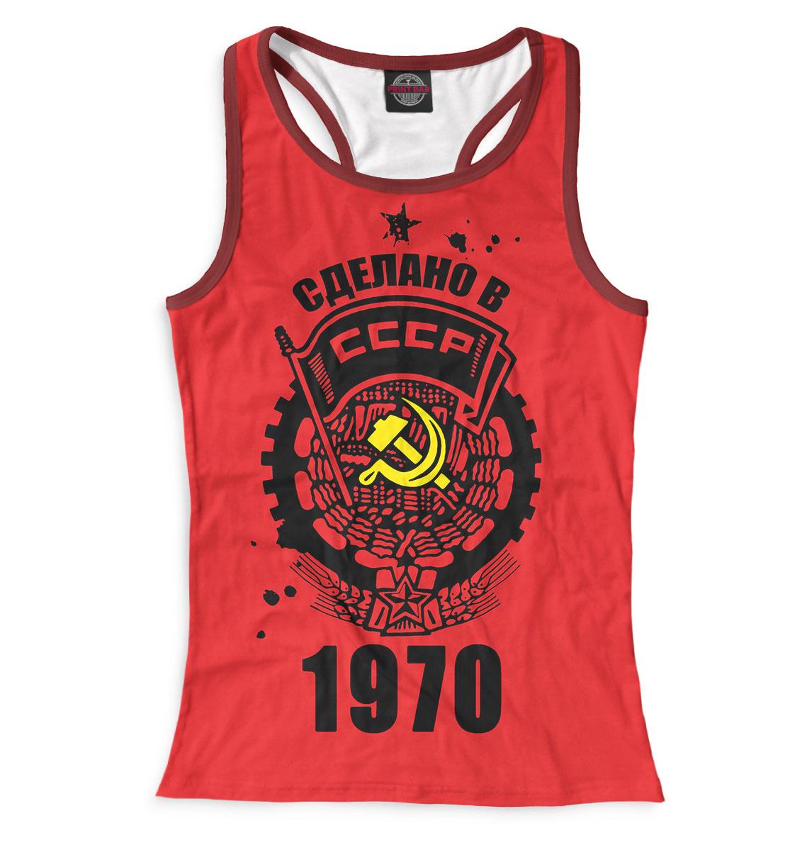 Купить Сделано в СССР — 1970, Printbar, Майки борцовки, DSO-333726-mayb-1