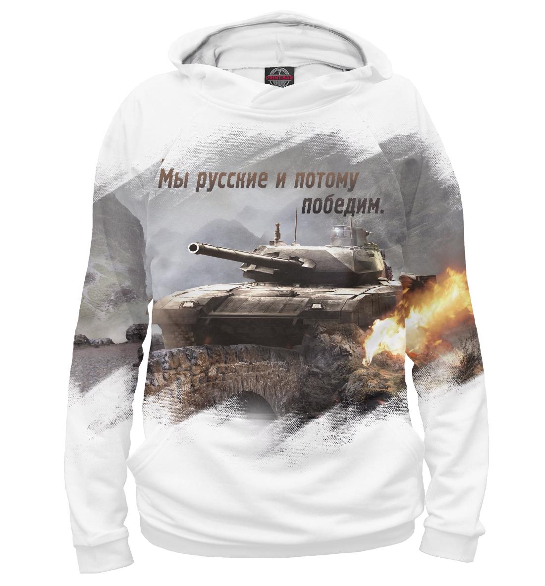 Купить Мы русские, Printbar, Худи, TNK-904683-hud-2