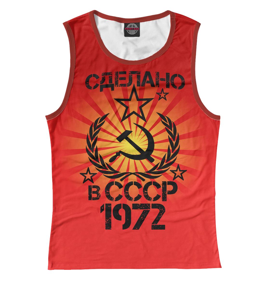 Купить Сделано в 1972, Printbar, Майки, DSA-607556-may-1