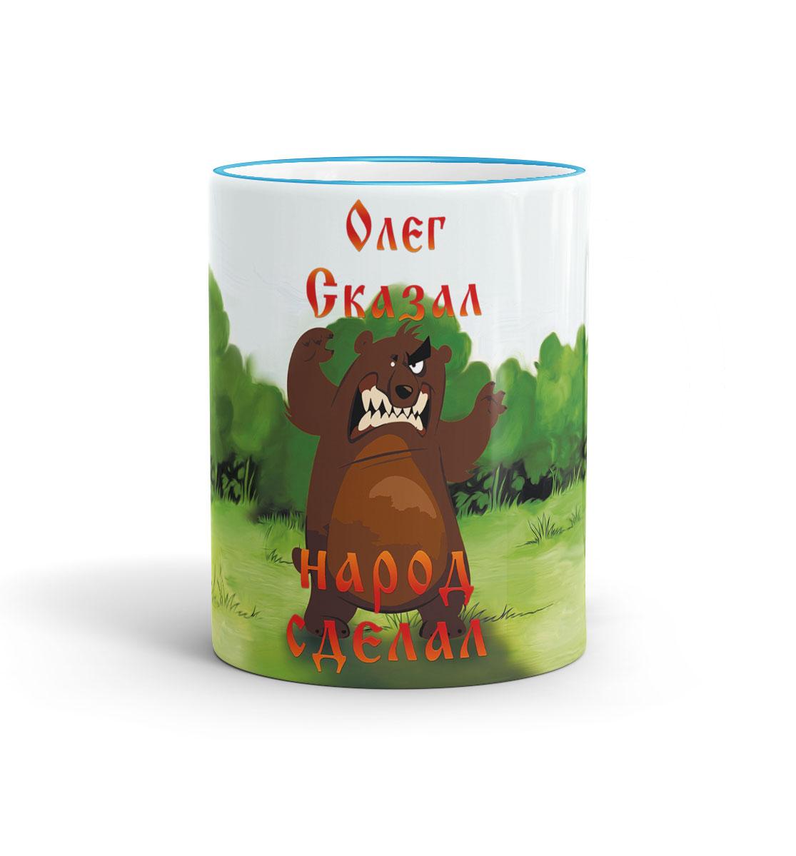 Купить Олег сказал, Printbar, Кружки, OLG-606826-kru