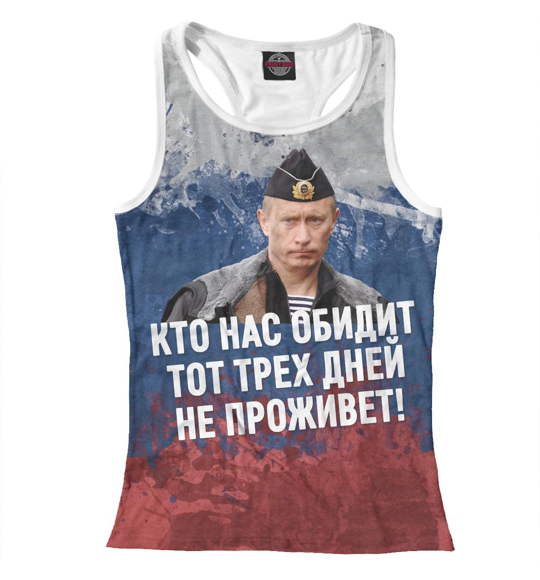 Купить Путин, Printbar, Майки борцовки, PUT-403796-mayb-1