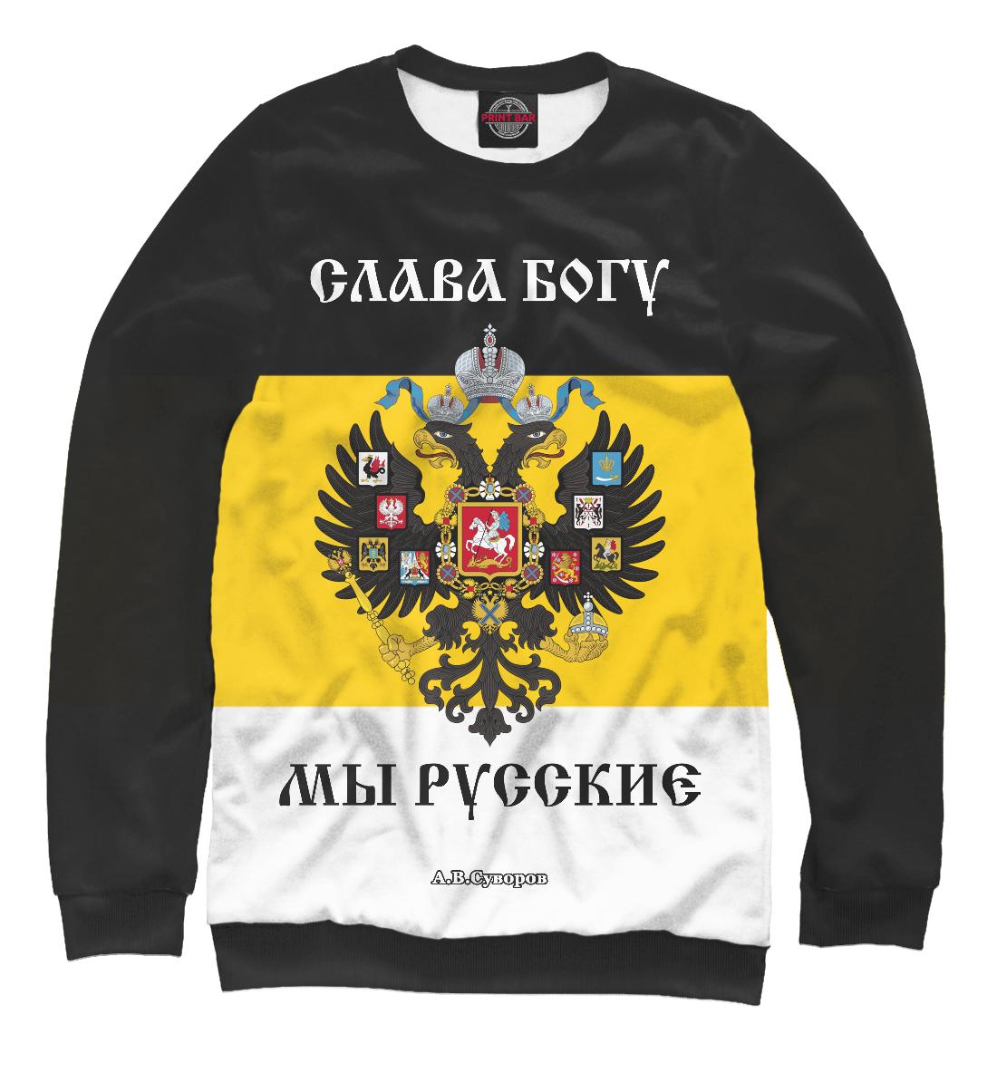 Купить Мы Русские, Printbar, Свитшоты, SVN-312279-swi-2