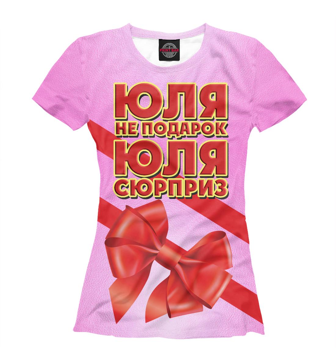 Фото - Юля не подарок подарок