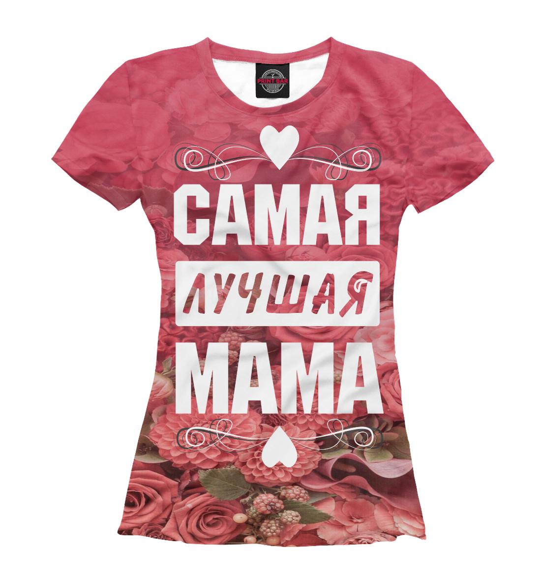 Купить Самая лучшая мама, Printbar, Футболки, MRT-819630-fut-1