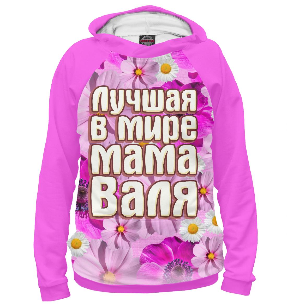 Купить Лучшая в мире мама Валя, Printbar, Худи, NDP-881011-hud-2