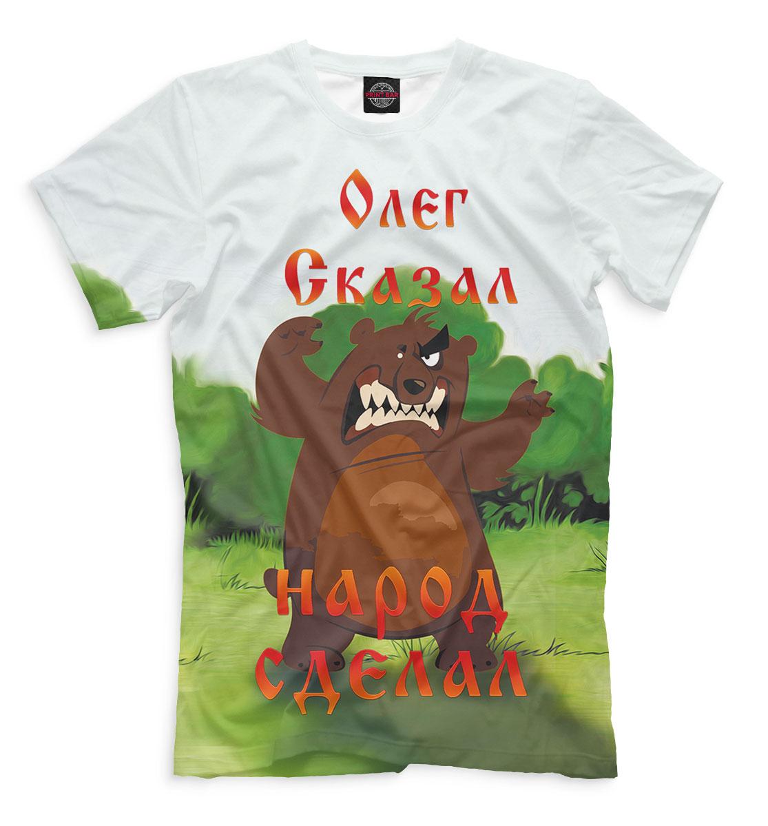 Купить Олег сказал, Printbar, Футболки, OLG-606826-fut-2