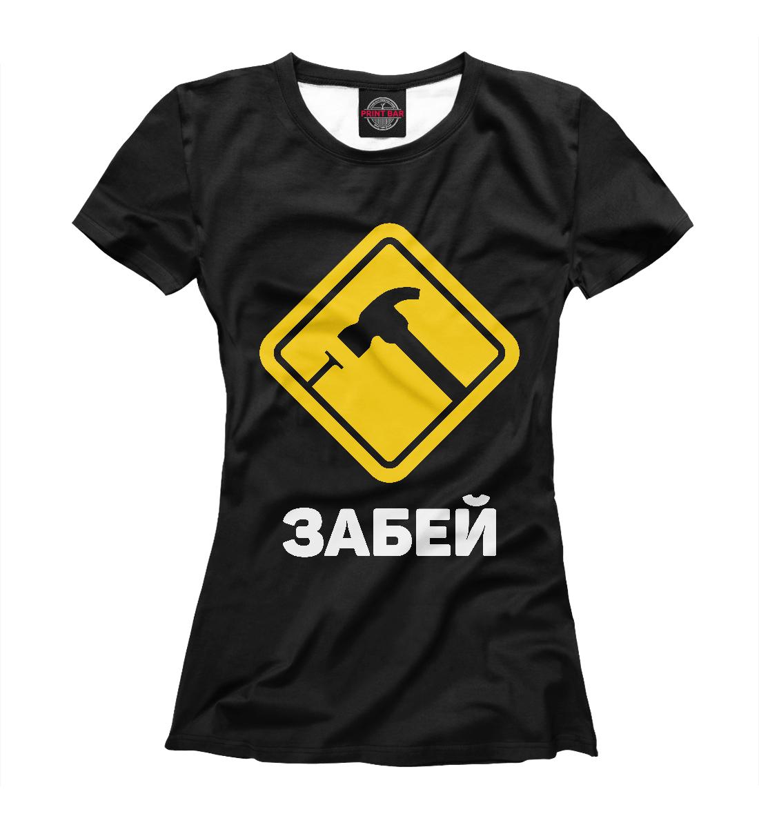 Забей, Printbar, Футболки, NDP-303012-fut-1  - купить со скидкой