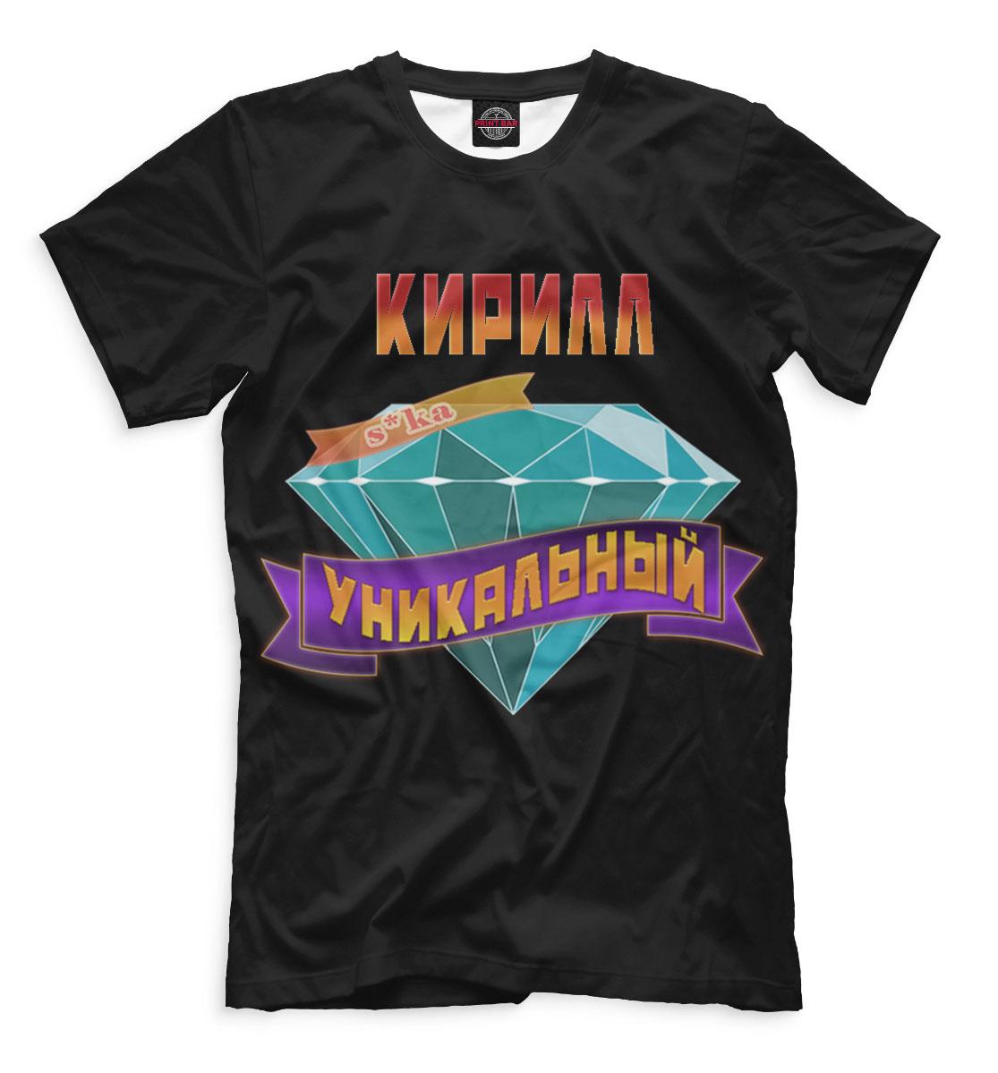 Купить Уникальный Кирилл, Printbar, Футболки, KIR-551747-fut-2