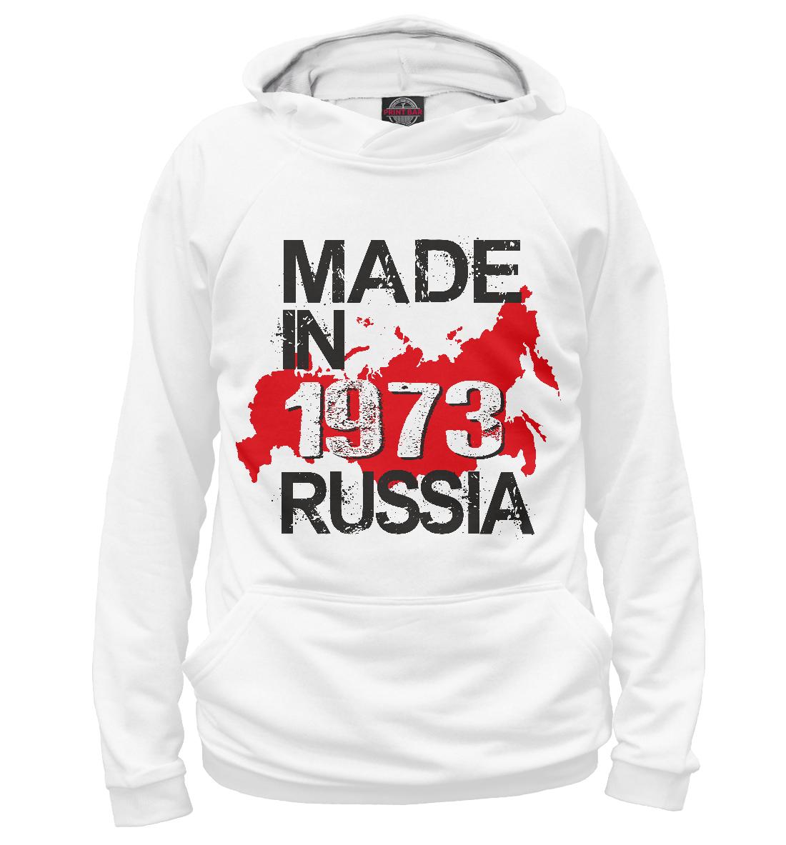 Купить 1973 made in russia, Printbar, Худи, DSM-356733-hud-2