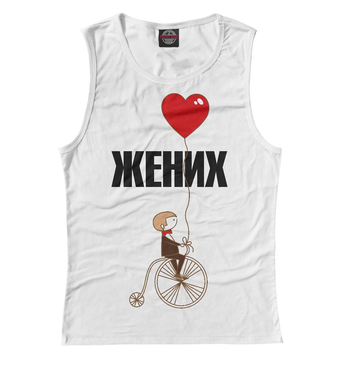 Купить Жених на велосипеде, Printbar, Майки, SVD-259326-may-1