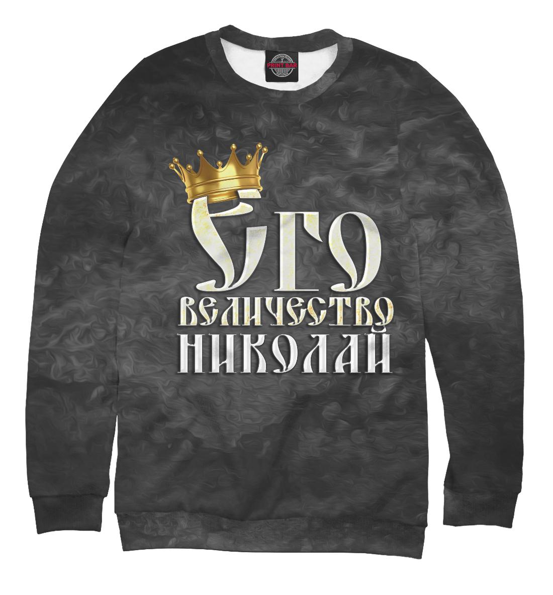 Купить Его величество Николай, Printbar, Свитшоты, IMR-827476-swi