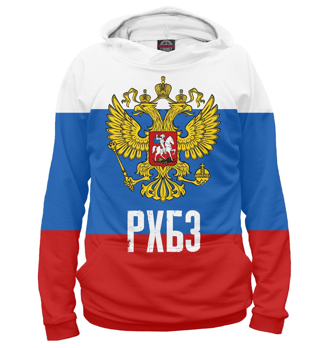 Купить РХБЗ, Printbar, Худи, RHB-671172-hud-2