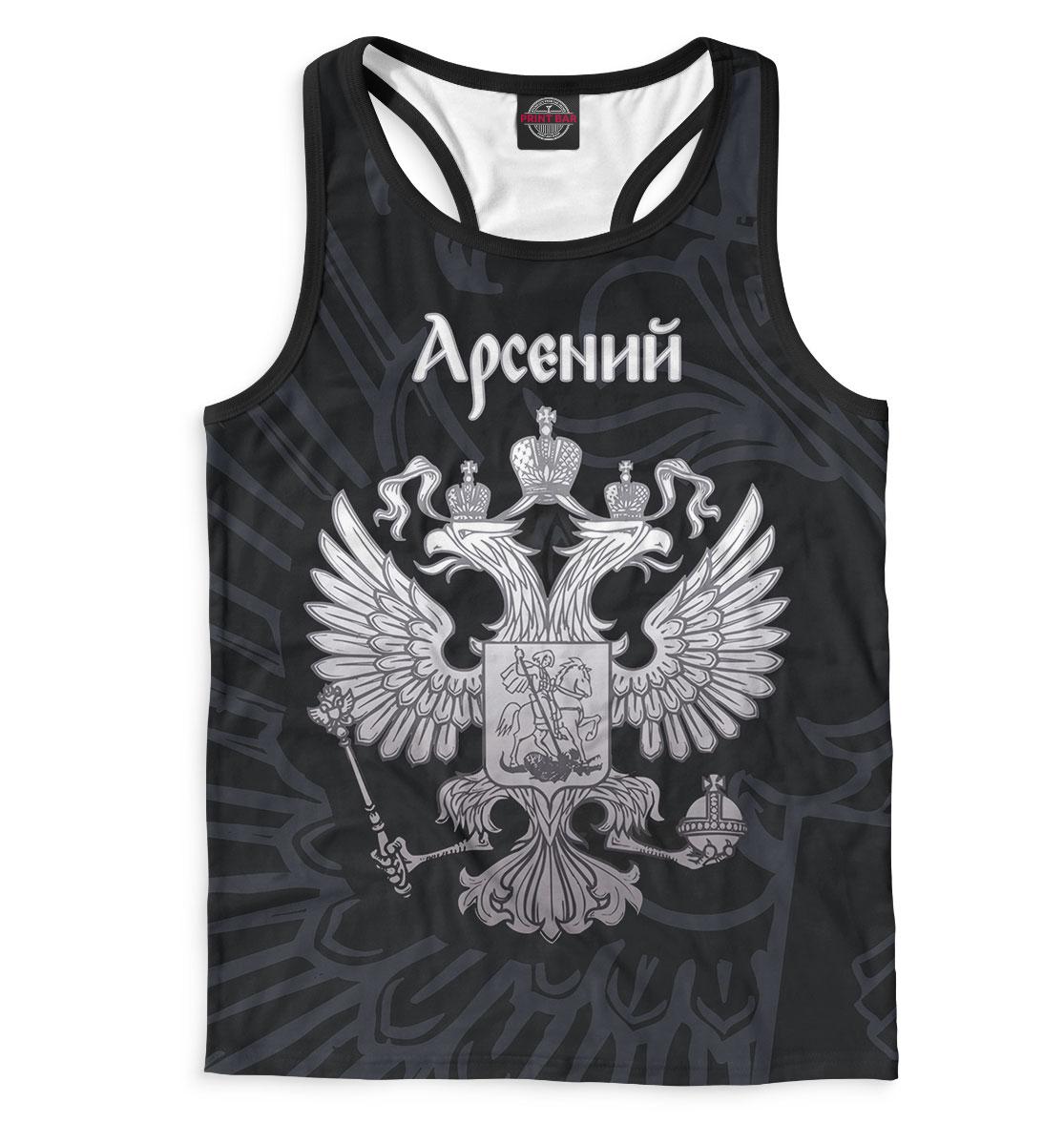 Купить Арсений, Printbar, Майки борцовки, ASN-162565-mayb-2