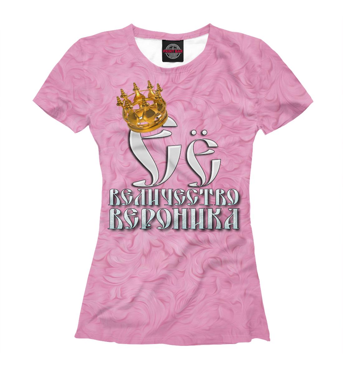 Купить Её величество Вероника, Printbar, Футболки, VER-204579-fut-1
