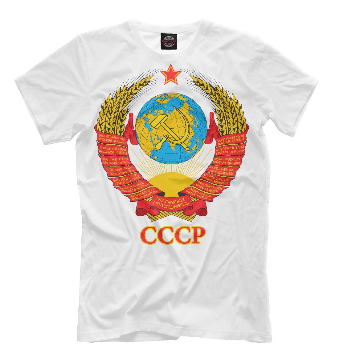 Купить Герб СССР, Printbar, Футболки, SSS-981363-fut-2