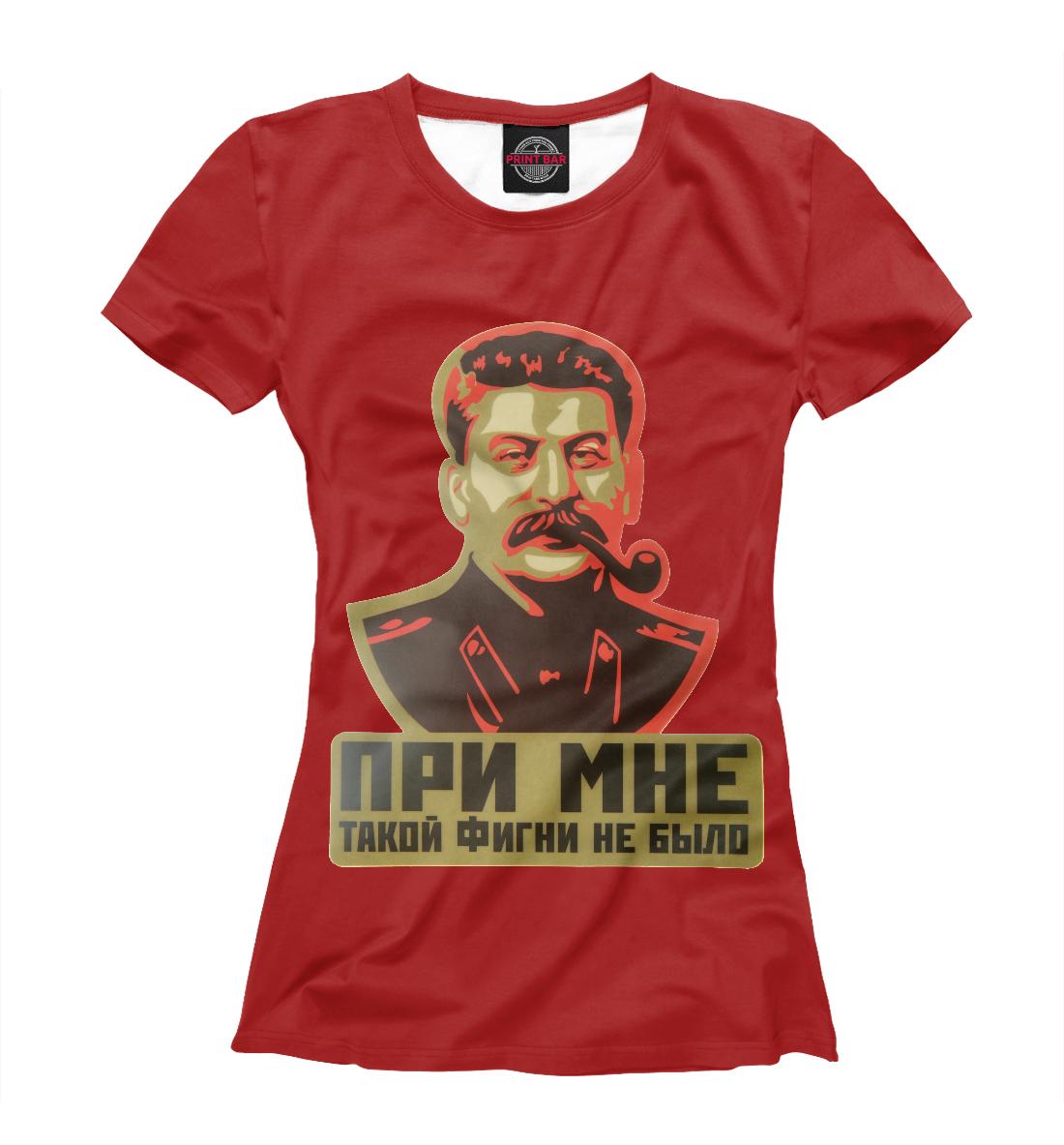 Сталин Printbar