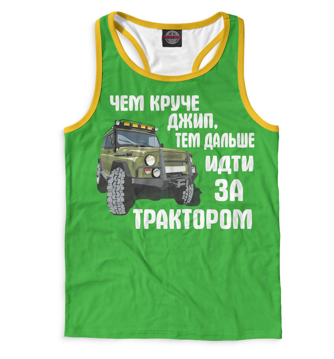 Купить Чем круче джип, Printbar, Майки борцовки, VDT-436573-mayb-2